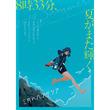 三月のパンタシア、小豆島を舞台にした夏の新企画「8時33分、夏がまた輝く」遂に本日7月14日20時からスタート!