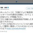 報道部の不適切ツイートでCBCテレビがお詫び 和田政宗議員「被害届を出して警察に捜査してもらわないといけないのでは?」