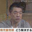 「プーチンやトランプが保育園の問題を語っているか?」橋下氏が日本の中央集権の問題点を指摘