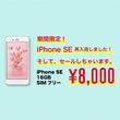 中古スマホ販売【にこスマ】で数量限定のセール開催中!SIMフリーの中古iPhone SEが8,000円(税抜)~!