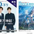 【本日発行】フリーペーパー『月刊ローチケ/月刊HMV&BOOKS』7月号の表紙・巻頭特集は「東方神起」が登場!