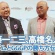 【動画】加藤一二三と高橋名人がガンダムとGGGPの勝ち方伝授