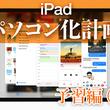 複数アプリもZIPも楽々! 使い勝手の基本が変わる - iPadパソコン化計画予習編(1)