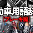 【自動車用語辞典:ブレーキ「電動ブレーキ」】マスターシリンダーをモーターの力で動かす電動化技術