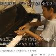 自閉症の7歳少年が見せたピアノ演奏 「心が洗われる音」と視聴者涙