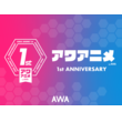 オタク社員が選ぶ神曲メドレー♪アニソン・ボカロ・ゲーム楽曲100選がアワアニメで公開