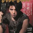 Hey! Say! JUMP山田涼介「anan」表紙に登場、「突き進む魂」をグラビアで表現