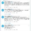 CBCテレビ報道部公式の不適切ツイートの波紋広がる 謝罪と釈明のツイートにもツッコミが殺到