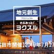 大和高田市(奈良)の主催で地元創生アイデアソン「さぶみっと!ヨクスル」、7月27日(土)開催
