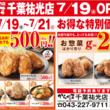 7月19日(金)千葉県千葉市にからあげ専門店「からやま」がオープンします