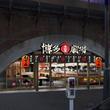 """""""九州博多の屋台村""""をコンセプトにした劇場型酒場『屋台屋 博多劇場 新橋3号店』7月18日(木) OPEN!!"""