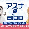 ソードアート・オンライン×Sony「アスナとaibo」コラボキャンペーン実施決定!!