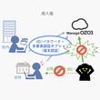 ITCSが三菱総研DCSの多要素認証サービスを用いた、セキュリティ強化オプション「ManageOZO3 多要素認証オプション」を提供開始