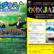 【横浜みなとみらいホール】プロとアマチュア奏者による一夜限りのステージへ行こう!