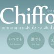 オリジナルブランド「ChiffonFit(シフォンフィット)」から、天候を気にせず快適にお洒落を楽しめる機能性に優れたパンプスが7月22日に新発売