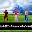 イマジカデジタルスケープ ゲーム好きなミレニアル世代向けにYoutubeチャンネルを開設