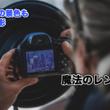国内クラウドファンディングで1,200万円以上の資金調達達成!窓ガラスの向こうがクリアに撮影できる、魔法のレンズフード「ULH」がAmazon.co.jpにて一般販売を開始!