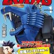 連載開始20周年!伝説のゾイド─ZOIDS─漫画、全3巻で復活!!