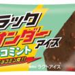 ザクザク食感と爽やかフレーバーがポイント!セブンーイレブン限定「ブラックサンダーチョコミントアイス」