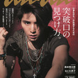 山田涼介(Hey! Say! JUMP)、男らしさ&美しさ&色気がたっぷり『anan』表紙&グラビア