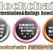 日本初 ブロックチェーン実装格付協会設立!! 安全で信頼あるブロックチェーンビジネス普及を目指す! 「日本ブロックチェーンバレー構想発表! 日本を世界の中心に!! 」