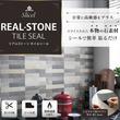 【日本初上陸】石なのにシールで貼るだけ!本物の石素材のリアルストーンタイル「Slicel」(スライシル)新発売!