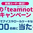 """""""新規ユーザー歓迎!夏の「teamnote」キャンペーン""""のご案内(キャンペーン)"""