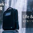 【New Yorkから日本上陸】アメリカのCFで1億3000万円越えした新時代のハイテクバックパックLifepackの2.0がクラウドファンディングに登場