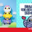 LINEスタンプ発の人気キャラクター「めんトリ」が中国の主要都市でクレーンゲームのプライズ化!中国上陸第一弾は「めんトリ」たちがぬいぐるみに!