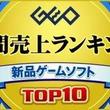 ゲオが7月8日~14日の新品ゲームソフト週間売上ランキングを発表。3週連続『スーパーマリオメーカー 2』が1位!2位に『ゴッドイーター3』が初登場!