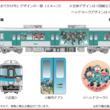 山陽電気鉄道「忍たま乱太郎」ラッピング列車運行開始
