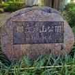 新宿区の地下から大量の人骨が発見された「事件」が日中関係に影を落とす可能性 中華圏ネットニュースで大反響