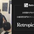 【業界初】小柄男性限定のファッションレッスン『Retropics. Club(レトロピクスクラブ)』が7月開講。