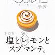 伊勢丹新宿本店の食の情報を発信 !  読みやすくなったと大きな話題に。フリーマガジン「FOODIE」をマガジンハウスが編集。