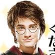 「君の瞳にフォイしてる」『ハリー・ポッター』公式LINEスタンプがアズカバン行きだと話題