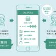 農業人材のシェアリングにより農家の人手不足を解決日本初!農業に特化したデイワークアプリ『シェアグリ』をリリース