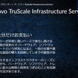 サーバの消費電力量で料金が決まるインフラ構築サービス レノボが提供