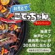 神戸ビーフ焼肉用(1kg)が当たる!おそとでこてっちゃん(R)キャンペーンがスタート!