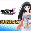 長谷見沙貴氏や神崎かるな氏が参画したPC/Android向け3DRPG「デタリキZ」の事前登録が開始。SSR衣装が当たる事前ガチャが実施中