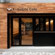 格安携帯キャリアの『X-mobile(エックスモバイル)』がカフェ併設の旗艦店『X-mobile Cafe shibuya(エックスモバイルカフェ シブヤ)』をオープン!