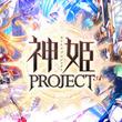 DMM GAMES『神姫PROJECT A』にて「タケミナカタ」など人気神姫たちが闇属性で新登場!