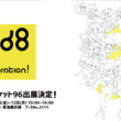 upd8がコミックマーケット96に出展決定!ブース名は「upd8 & collaboration!」