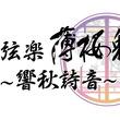 『薄桜鬼』オーケストラコンサートが開催決定 土方歳三(三木眞一郎)、雪村千鶴(桑島法子)も登場