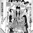 漫画アクションのモンキー・パンチ追悼企画に「ルーザーズ」外伝、バロン吉元も寄稿