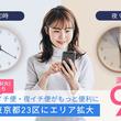ネット宅配クリーニング「リネット」プレミアム便、早朝・深夜の集荷エリアを東京23区全域に拡大