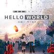 北村匠海・松坂桃李・浜辺美波出演、話題のアニメーション映画『HELLO WORLD』主題歌入り最新予告編公開