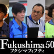 """佐藤浩市&渡辺謙らが見せる""""覚悟""""…『Fukushima 50』撮影現場の様子が明らかに"""