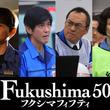 佐藤浩市&渡辺謙の撮影現場での様子も…福島第一原発の真実を描く「Fukushima50」特別映像が解禁