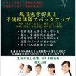 """あえて""""受験学年""""を外した、高1・2生限定の医学部予備校部門、 大阪・心斎橋の『トライアルゼミ』で開始"""