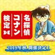 """""""第1回 名探偵コナン検定""""が2019年10月に開催決定。合格者には青山剛昌先生描き下ろしイラスト入りの公式認定書を発行"""